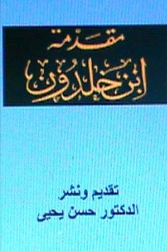 Muqaddimat Ibn Khaldun (Volume 1) (Arabic Edition)