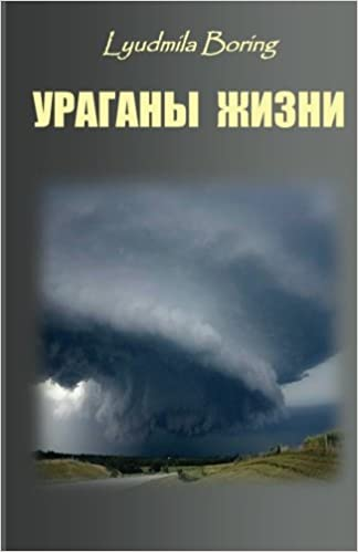 Uragani zhizni: Rasskazi i vospominaniya ob uraganah prirodi
