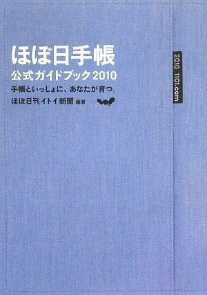 ほぼ日手帳公式ガイドブック 2010