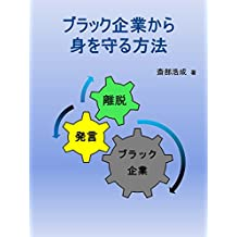 How to protect yourself from black companies: Discussion on methods of Voice and Exit (Japanese Edition)