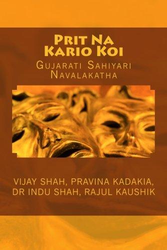 Prit Na Kario Koi: Gujarati navalkathaa (Gujarati Edition)