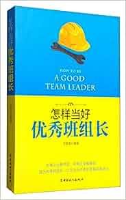 怎样才能当好班组长_怎样当好优秀班组长: 任国友: Amazon.com: Books