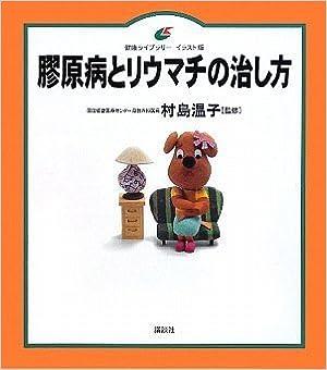 膠原病とリウマチの治し方 (健康ライブラリーイラスト版)