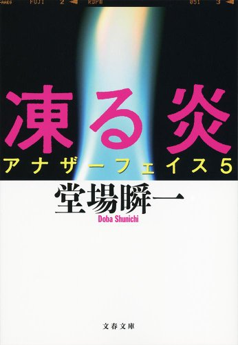 凍る炎 アナザーフェイス5 (文春文庫)