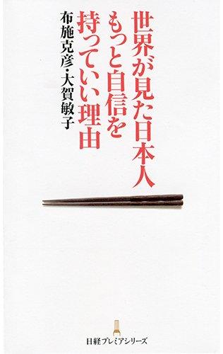 世界が見た日本人 もっと自信を持っていい理由 (日経プレミアシリーズ)