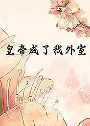 皇帝成了我外室 (Traditional Chinese Edition)