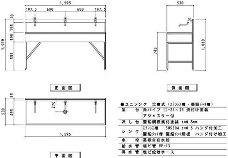 ユニシンク『全槽式』ステンレス製(幅1595×奥行530×高1010)
