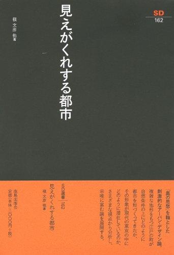 見えがくれする都市―江戸から東京へ (SD選書)