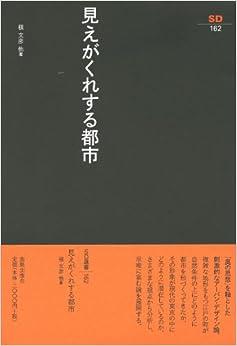 Book's Cover of 見えがくれする都市―江戸から東京へ (SD選書) (日本語) 単行本 – 1980/6/20