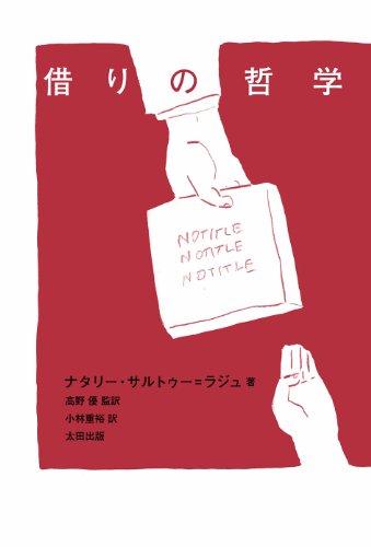 借りの哲学 (atプラス叢書06)