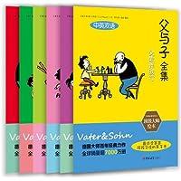 父与子全集(中英双语版)彩色正版 全套6册 父与子漫画书全集 儿童绘本读物6-8-9-12岁故事畅销书籍幽默搞笑小学生3-6年级少儿图书