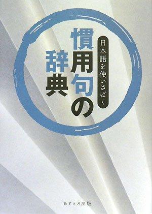 慣用句の辞典―日本語を使いさばく