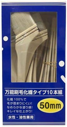 万能刷毛化繊タイプ 10本組 50mm 1187260050 50mm