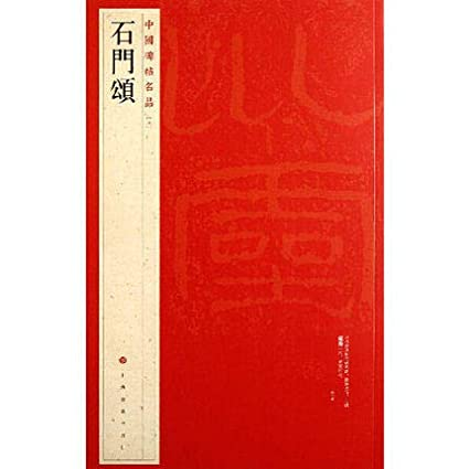 Easyou Chinese Calligraphy Copybook Shimengsong Clerical Script 石门颂