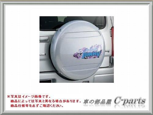SUZUKI Jimny スズキ ジムニー【JB23W】 スペアタイヤハウジング(鍵付き2ピース)[99000-99034-TE1] B00PF5QT50