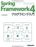 SpringFramework4プログラミング入門
