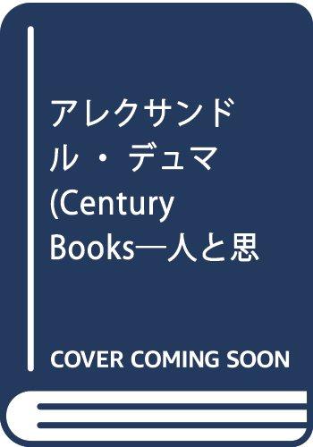アレクサンドル・デュマ (Century Books―人と思想)