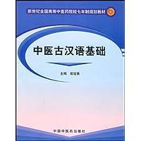 中医古汉语基础