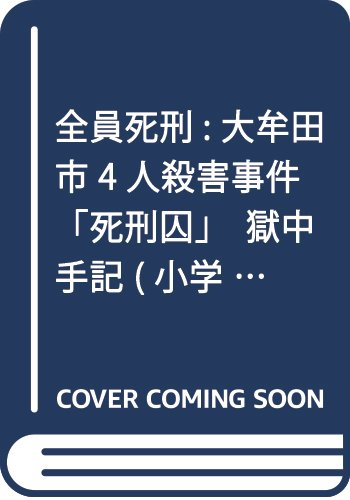 全員死刑: 大牟田4人殺害事件「死刑囚」獄中手記 (小学館文庫)