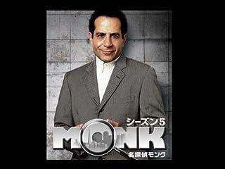 名探偵モンク シーズン5