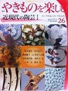 週刊 やきものを楽しむ 26 近現代の陶芸Ⅰ (小学館ウイークリーブック) 清水芳郎 (雑誌 - 2003)