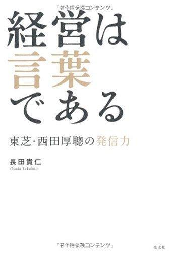 経営は言葉である 東芝・西田厚聰の発信力