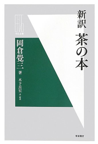 新訳 茶の本 (明石選書)