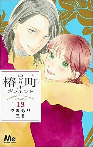 椿町ロンリープラネット 第01-13巻 [Tsubaki-chou Lonely Planet vol 01-13]
