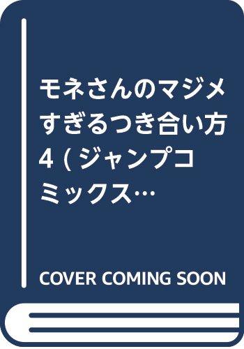 モネさんのマジメすぎるつき合い方 4 (ジャンプコミックス)