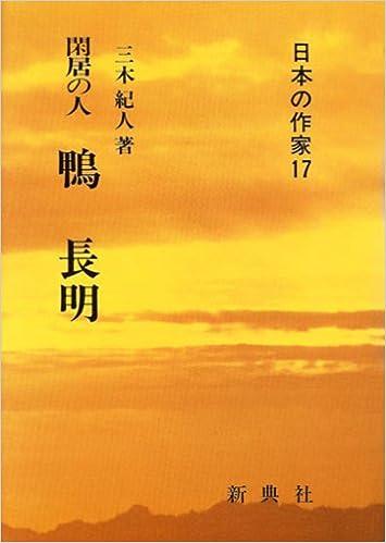 閑居の人 鴨長明 (日本の作家 (1...