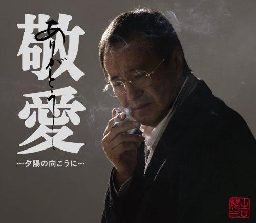 KEIAI -YUUHI NO MUKOUNI-