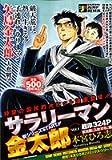 1 Salaryman Kintaro Kintaro ISBN: 4081093687 (2007) [Japanese Import]