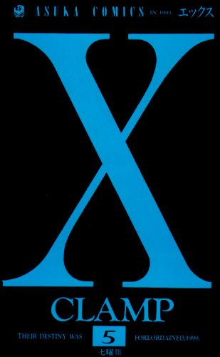 X (第5巻) (あすかコミックス)