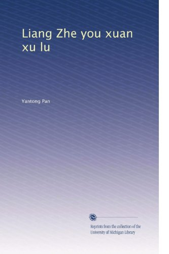 Liang Zhe you xuan xu lu (Chinese Edition)