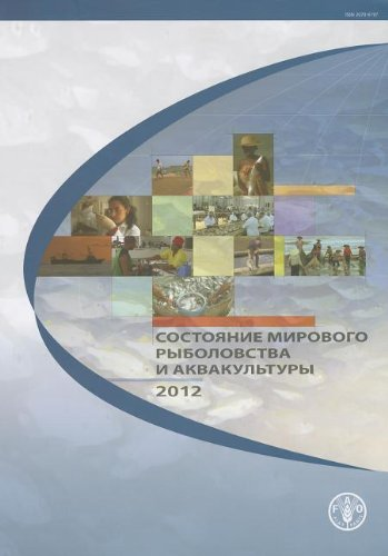 The State of World Fisheries and Aquaculture 2012 (Russian Edition)