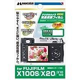 ハクバ FUJIFILM「X100S/X20/X10」専用液晶保護フィルム DGF-FX100S