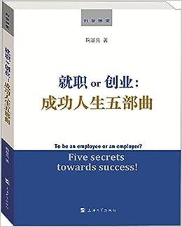 Book 就职or创业--成功人生五部曲