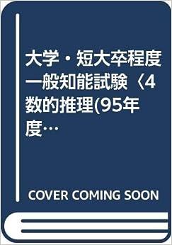 大学・短大卒程度一般知能試験〈4 数的推理(95年度版)〉 (公務員採用試験シリーズ): Amazon.es: Libros