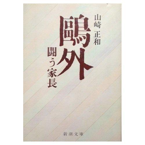 鴎外闘う家長 (新潮文庫 や 9-2)