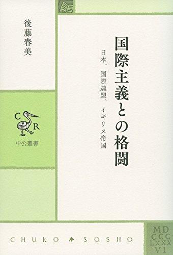 国際主義との格闘 - 日本、国際連盟、イギリス帝国 (中公叢書)
