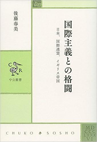 国際主義との格闘 - 日本、国際...