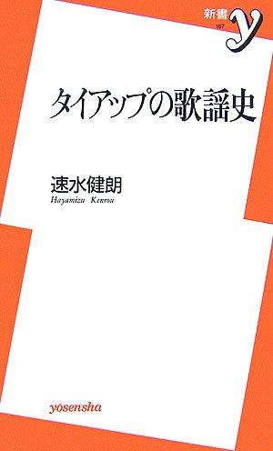 タイアップの歌謡史 (新書y)