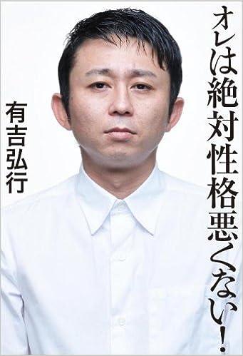 「有吉弘行」の画像検索結果