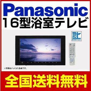 Panasonic パナソニック 地デジ 浴室テレビ GK9HX1600 16型 オフローラ バステレビ Panasonic 16インチ B00WJMNFB8