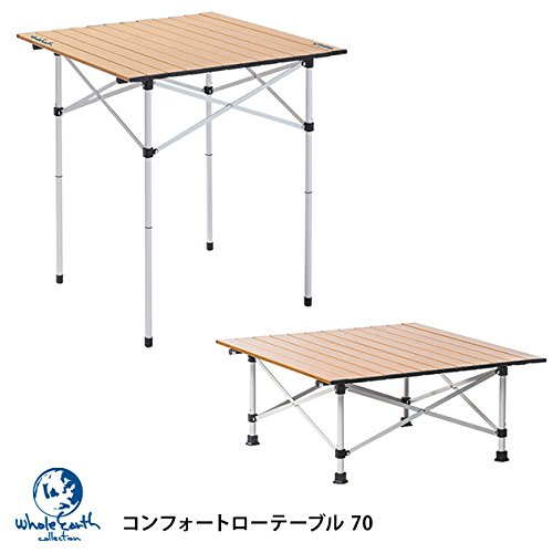 コンフォートローテーブル 70