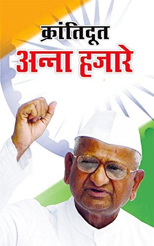 latest news of anna hazare in hindi