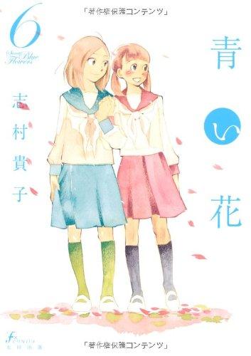 青い花 6巻 (F×COMICS) (Fx COMICS)