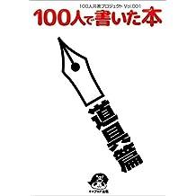 Hyakunin de kaita hon Dougu hen Shinsa Yo Tokumei Version (Caplore Publishment) (Japanese Edition)