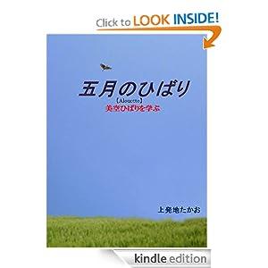 gogatsunohibari (Japanese Edition) kamihocchitakao