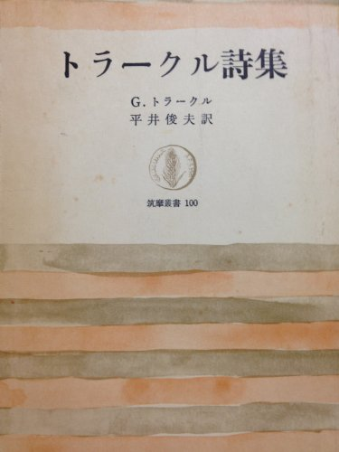 トラークル詩集 (筑摩叢書 100)